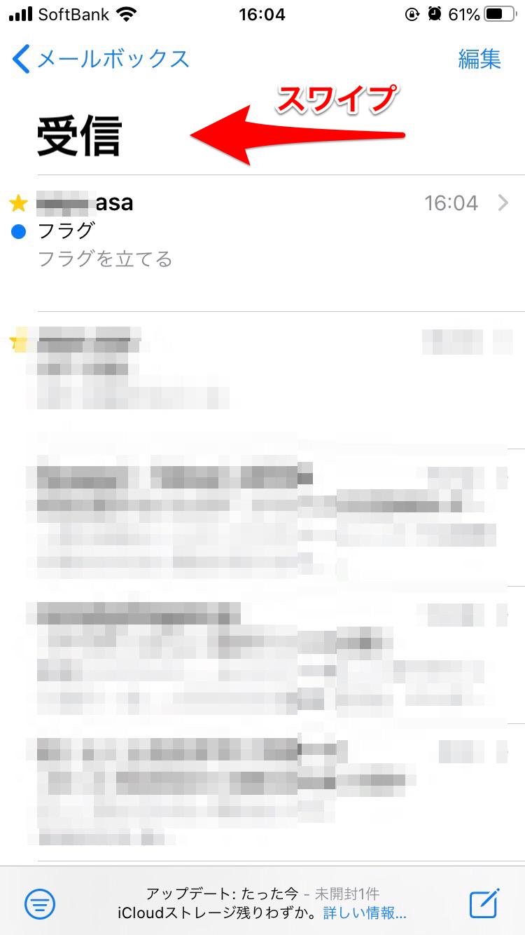 フラグを立てたいメールの上でスワイプ