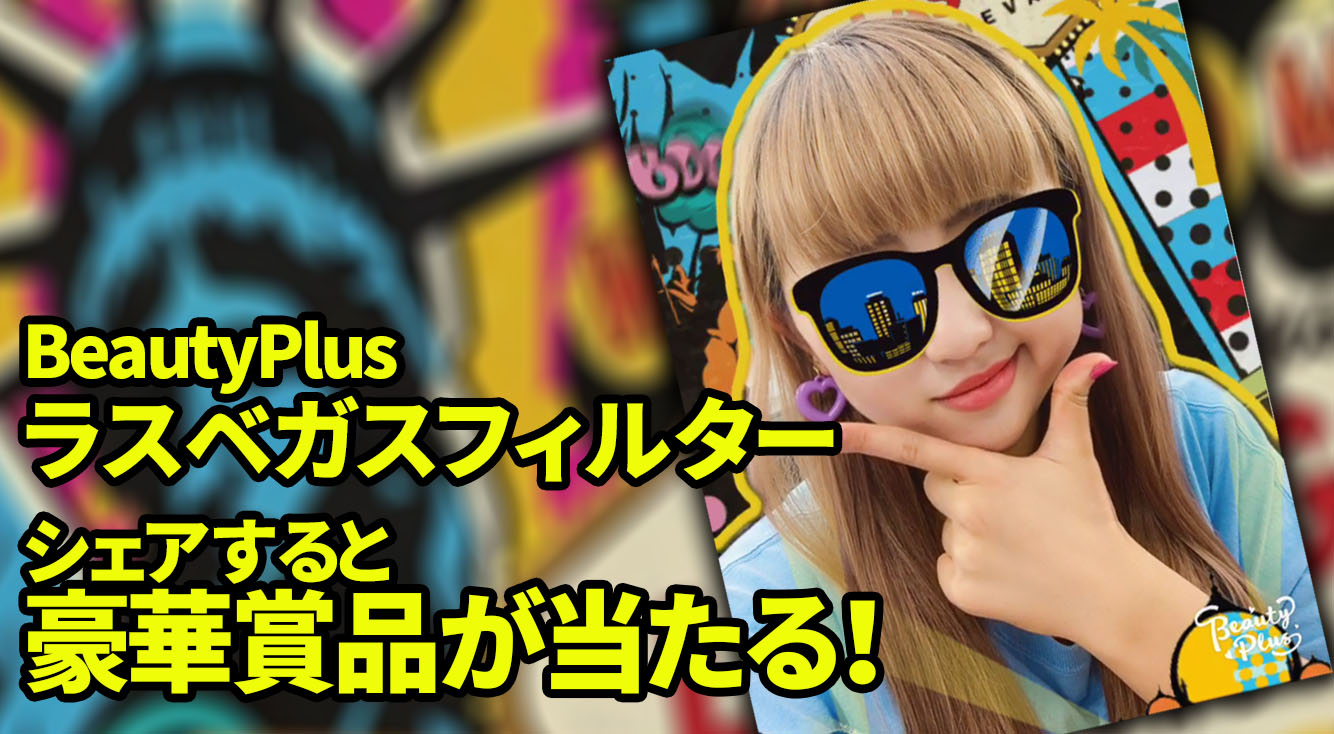 SNSに自撮りをシェア☆豪華コスメがもらえる「#ベガスPlus」キャンペーン開催中♡