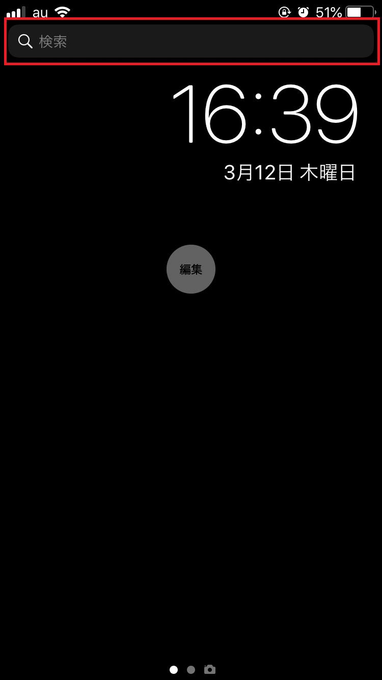 隠したアプリを探す方法2