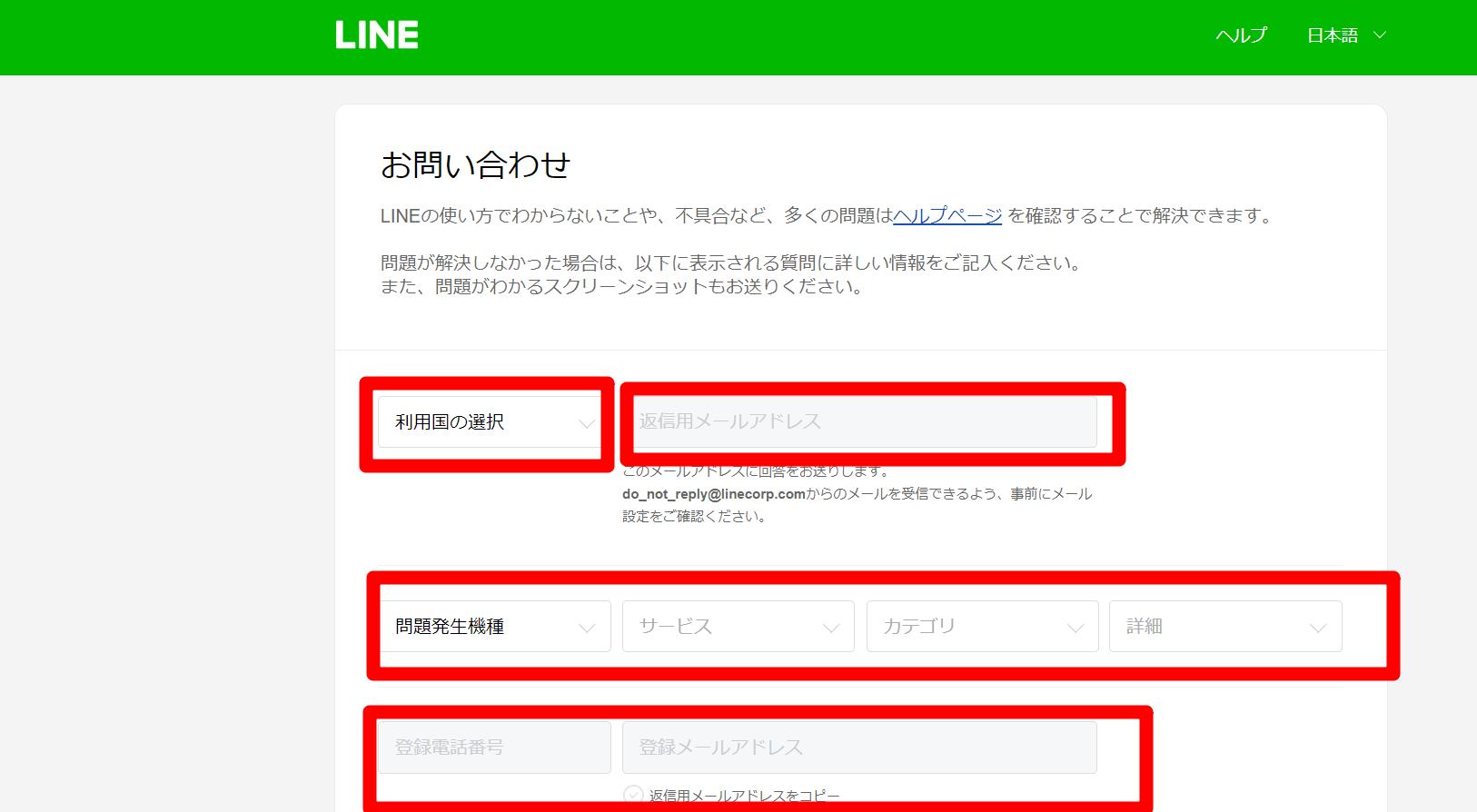 ライン問い合わせ、ウェブ版2
