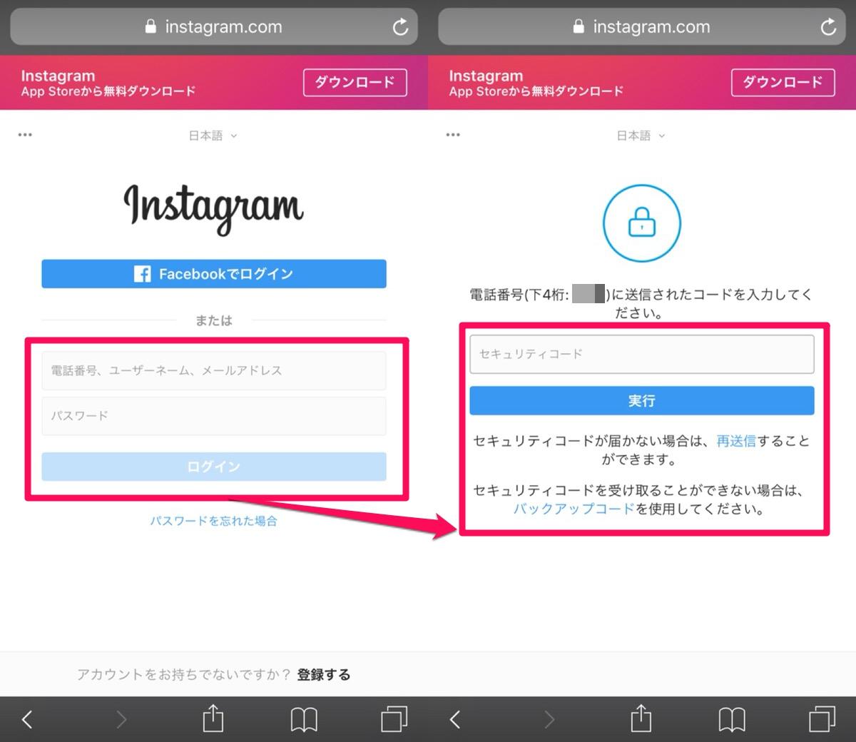 インスタパスワード変更イメージ