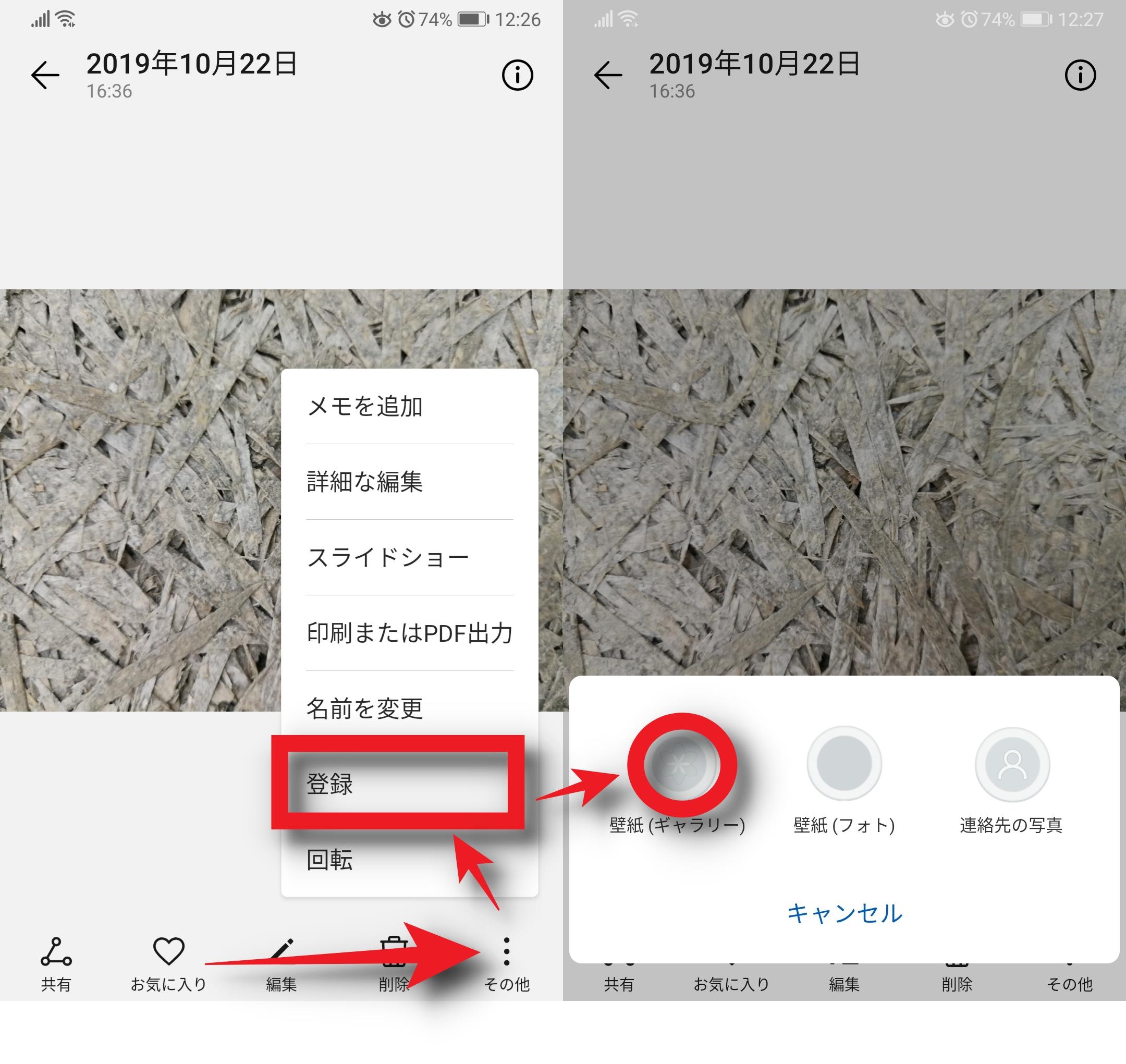 Androidユーザー必見 ロック画面の時計や壁紙のカスタマイズ方法