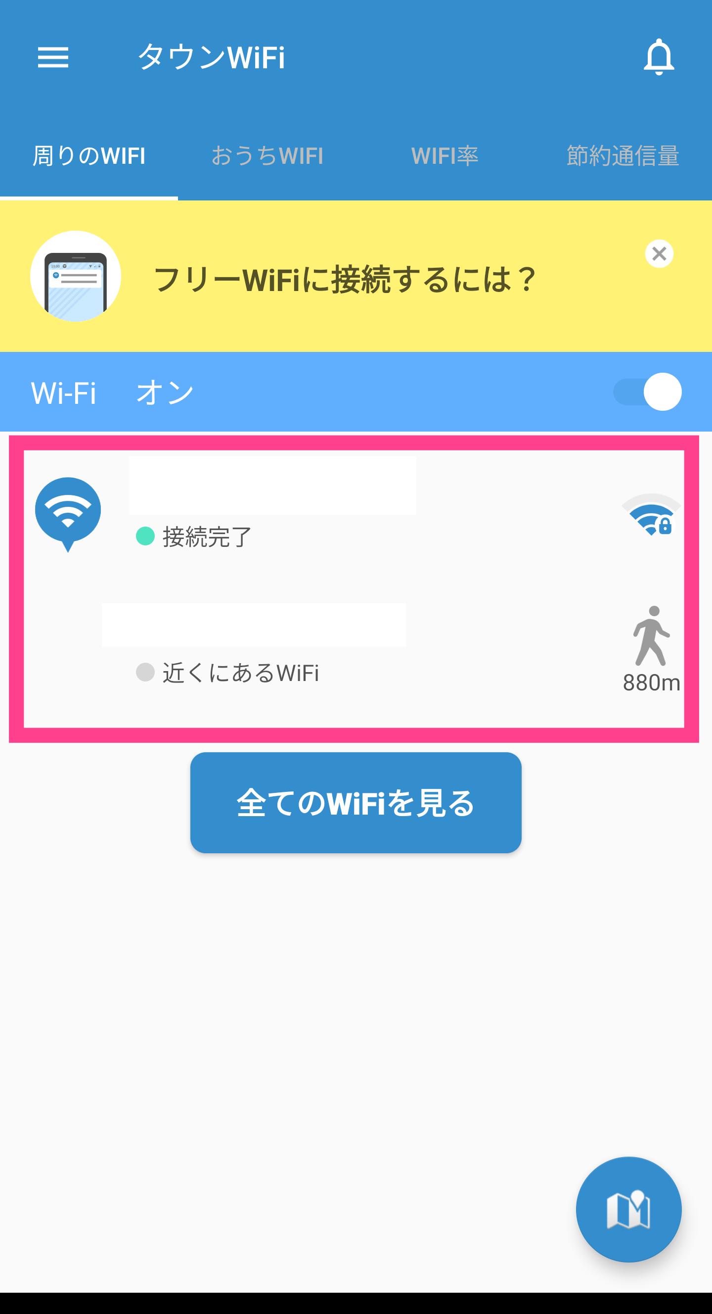 利用可能なWi-Fi一覧