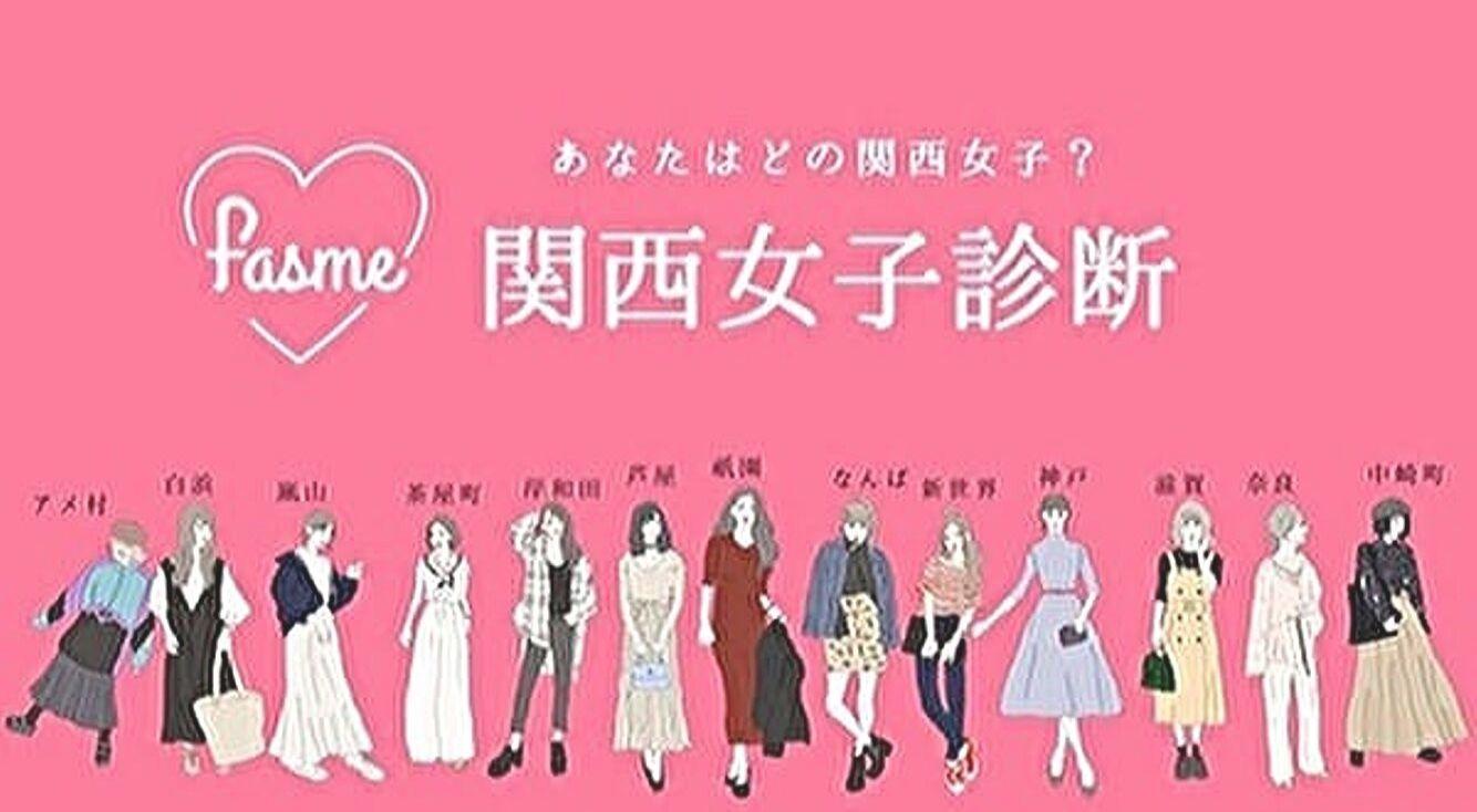 大人気!『fasme』から新しく『関西女子診断』が登場したよ♡あなたはどの関西女子?