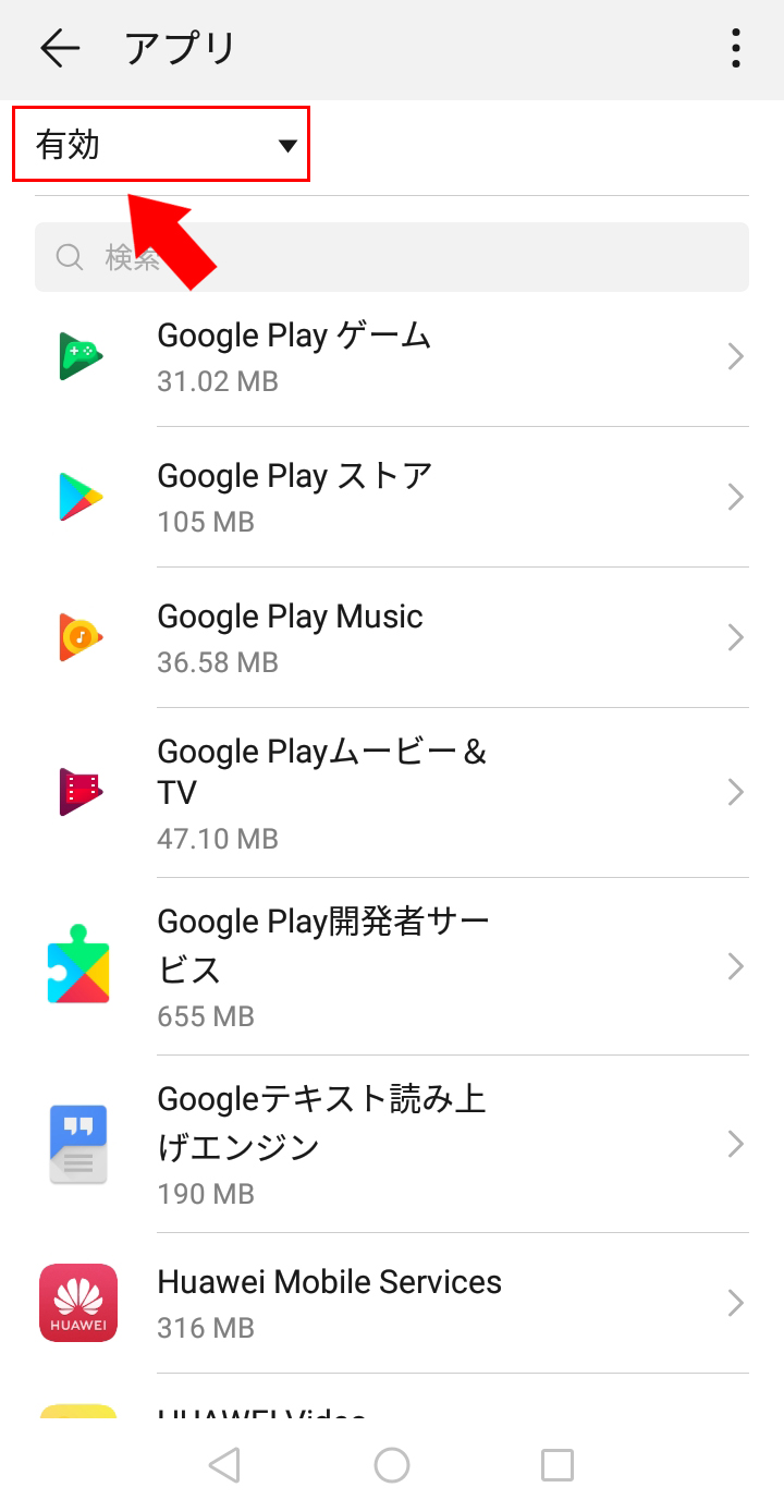 常駐アプリ表示画面