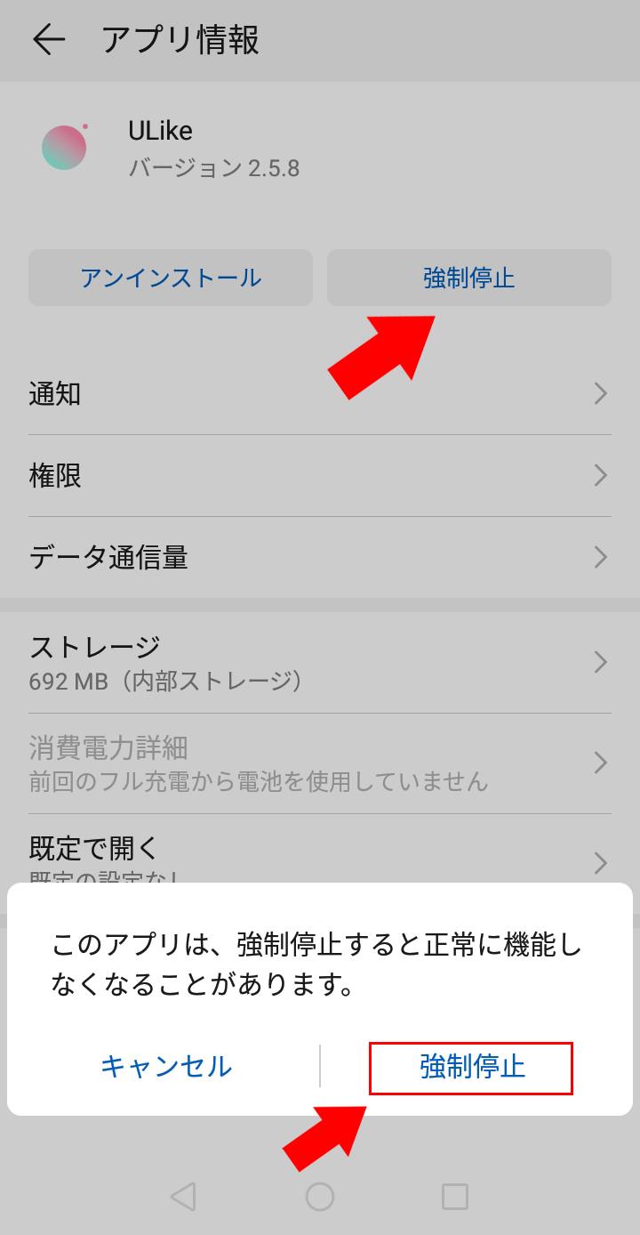 常駐アプリ停止画面