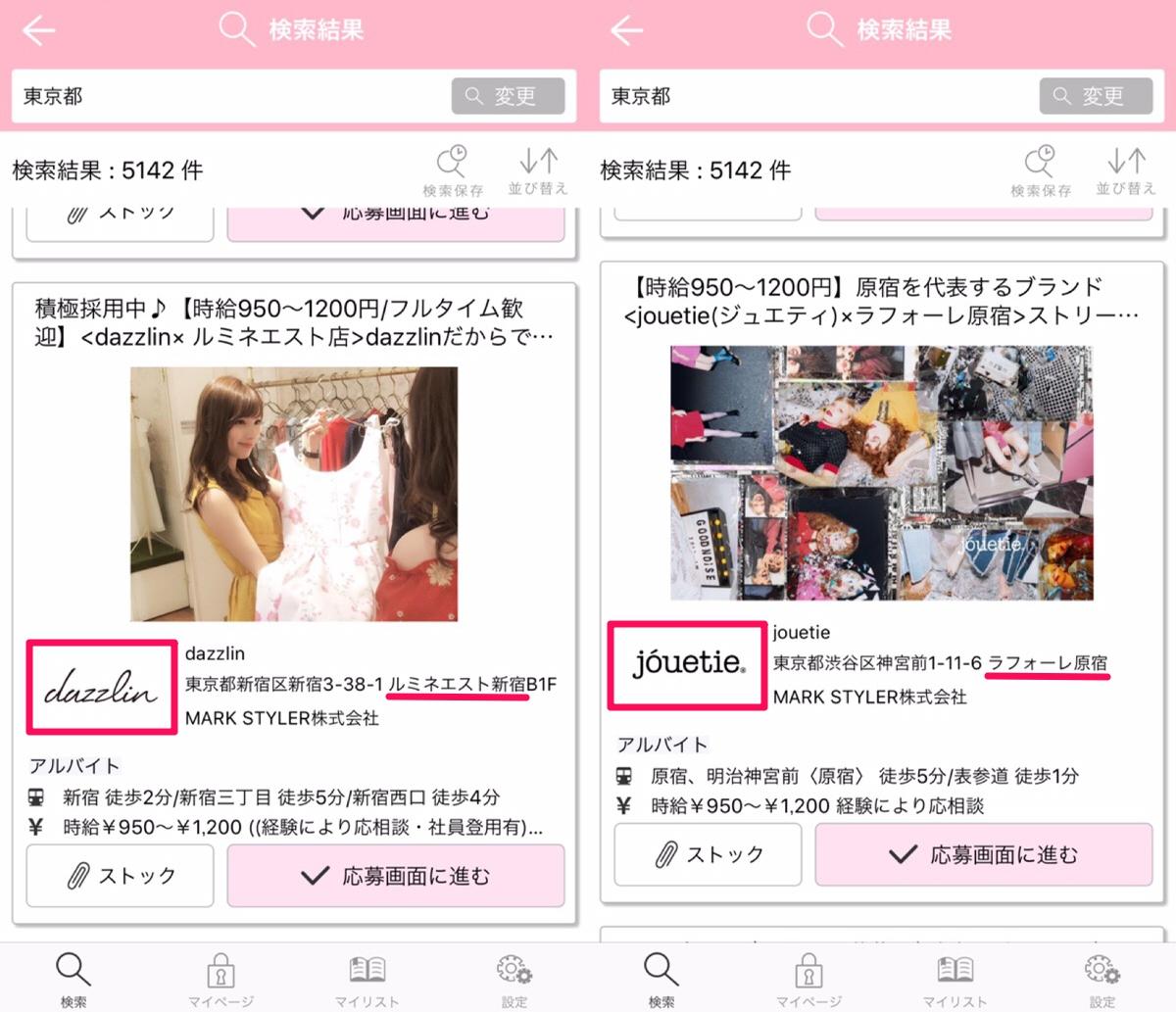 snidelやjouetieなどの有名ブランド求人が見つかるアプリ