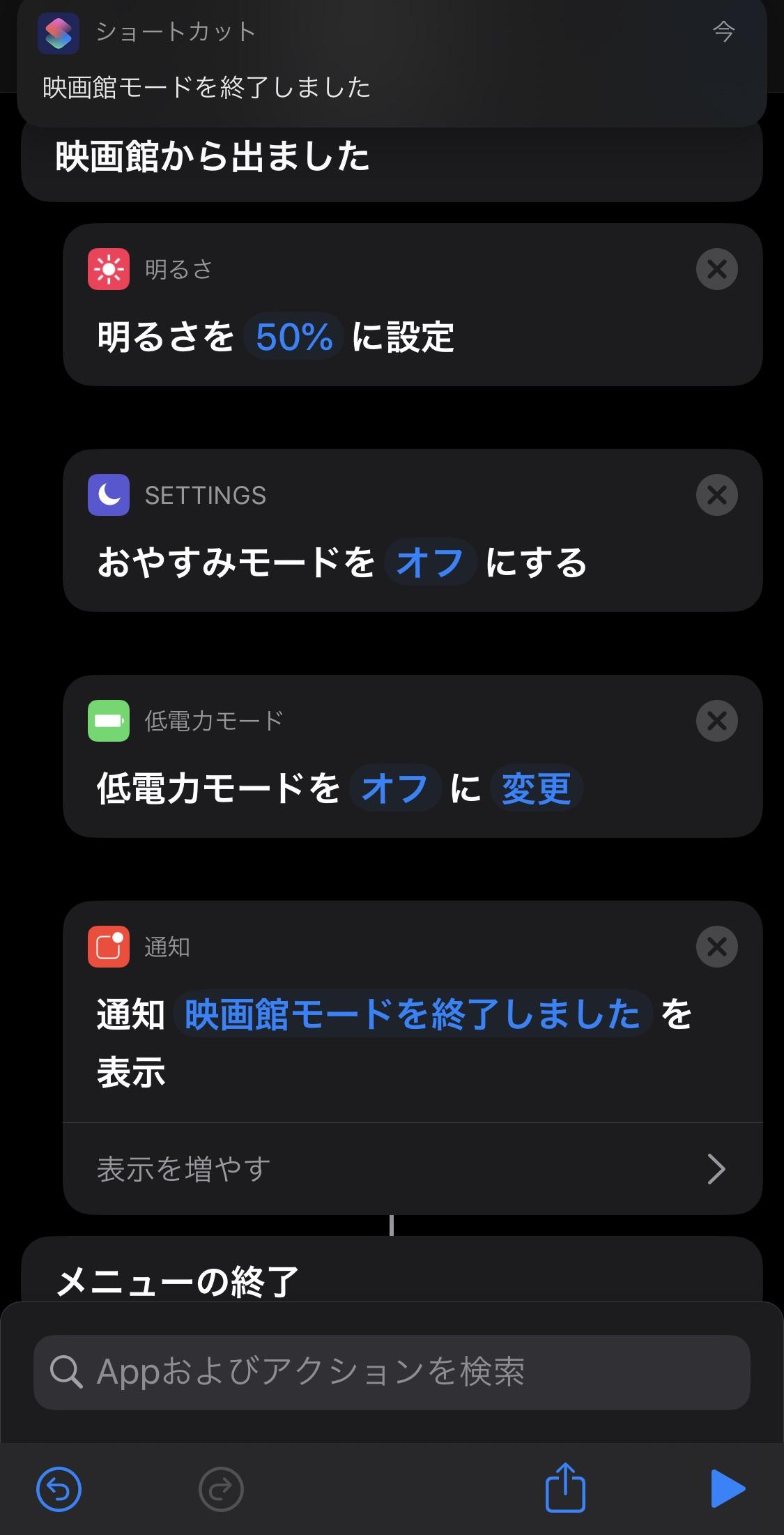 映画館モードデモ4