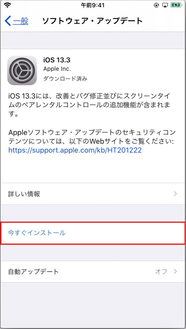 手動アップデート3