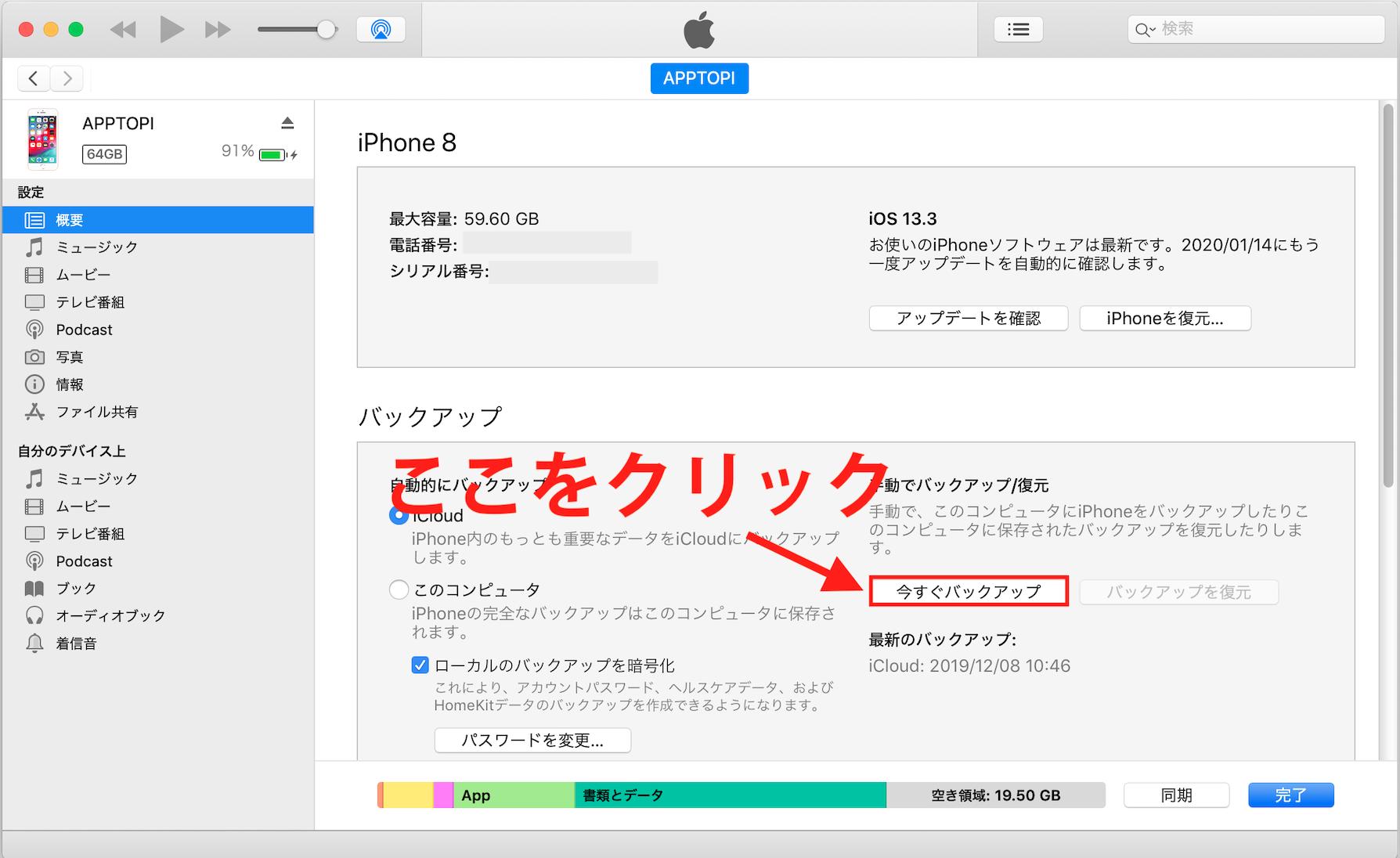 iTunesを使ってPCにバックアップする方法