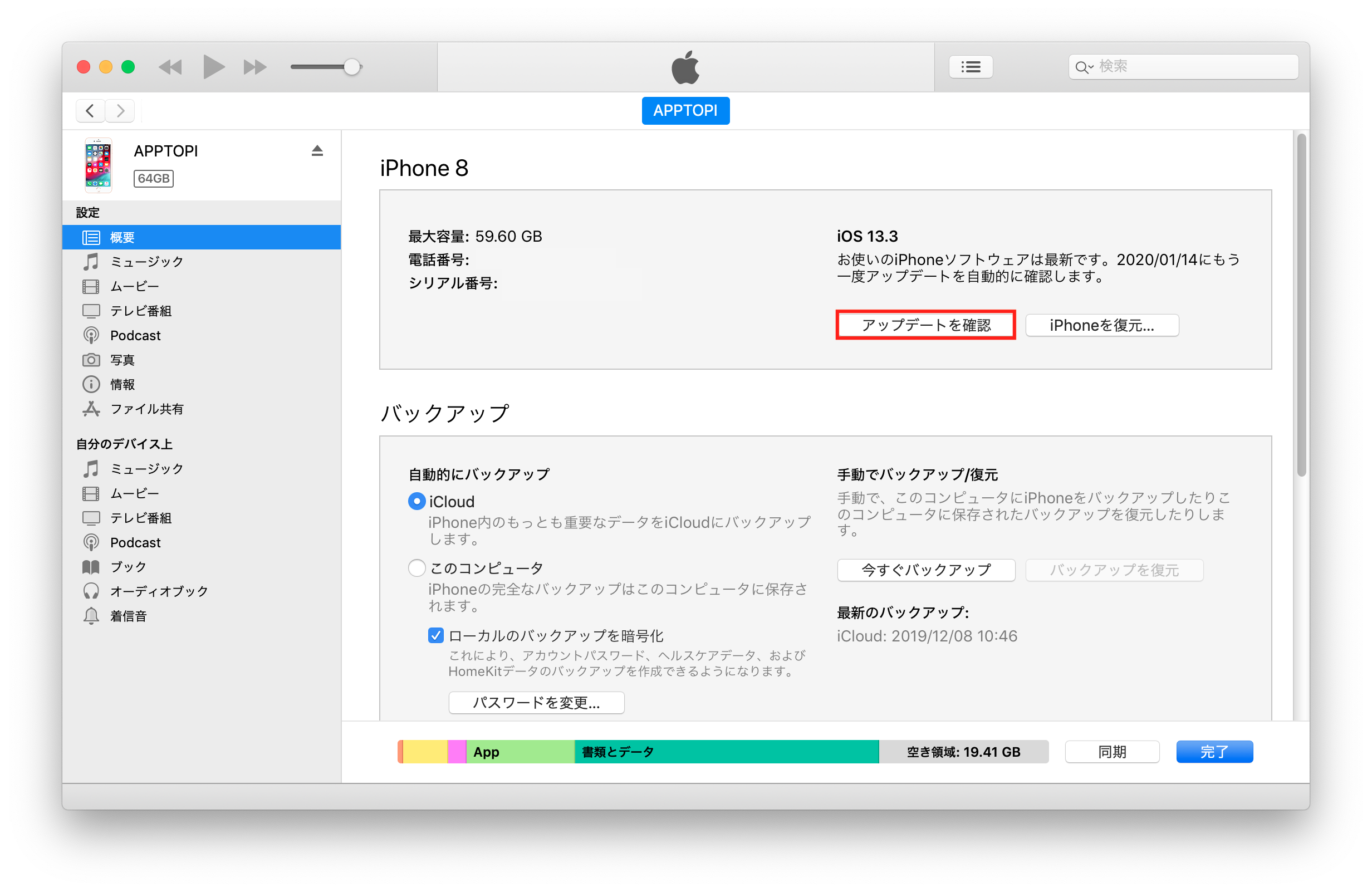 iTunes手動アップロード2