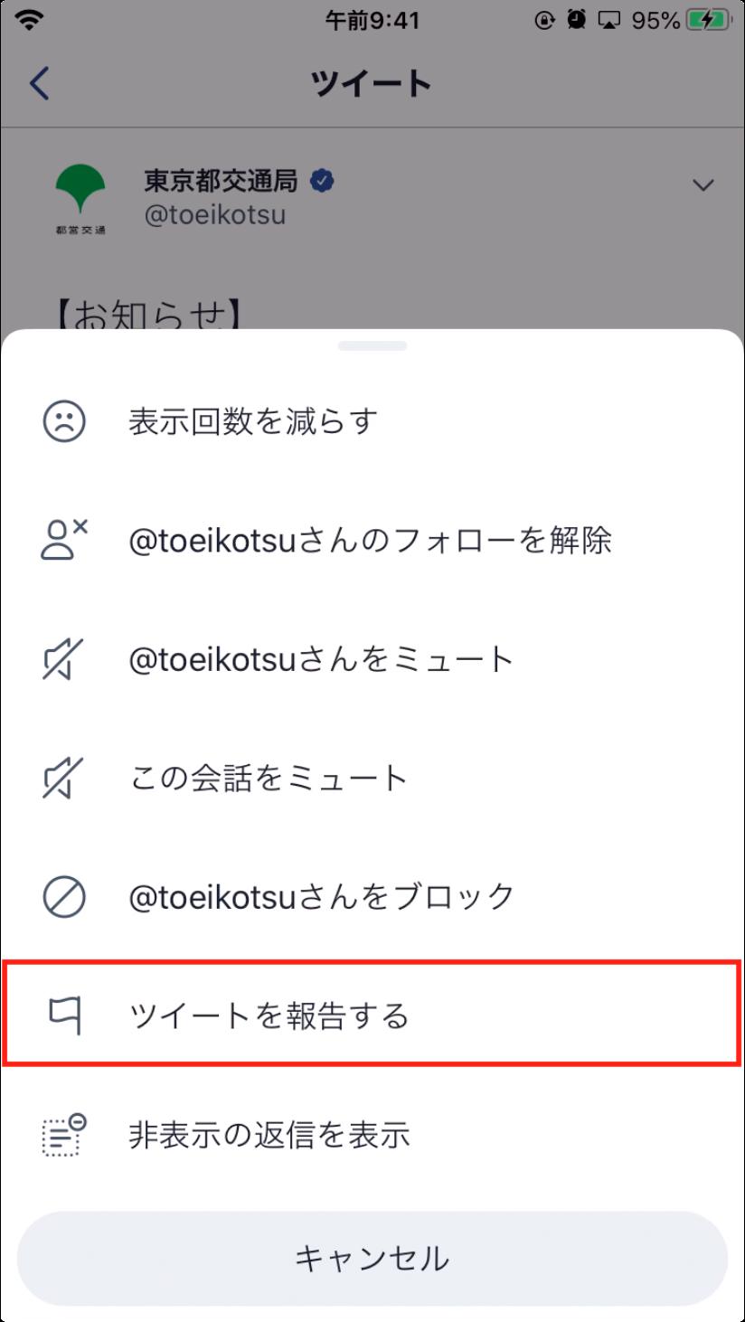 Twitterアプリの通報(報告)方法2
