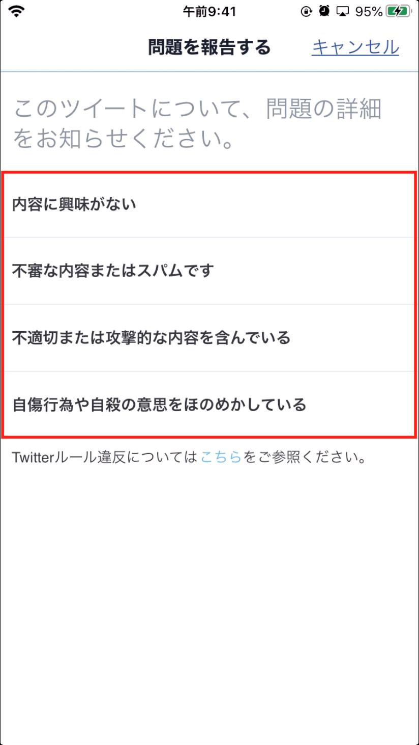 Twitterアプリの通報(報告)方法3