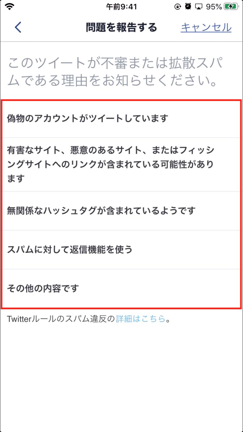 Twitterアプリの通報(報告)方法4