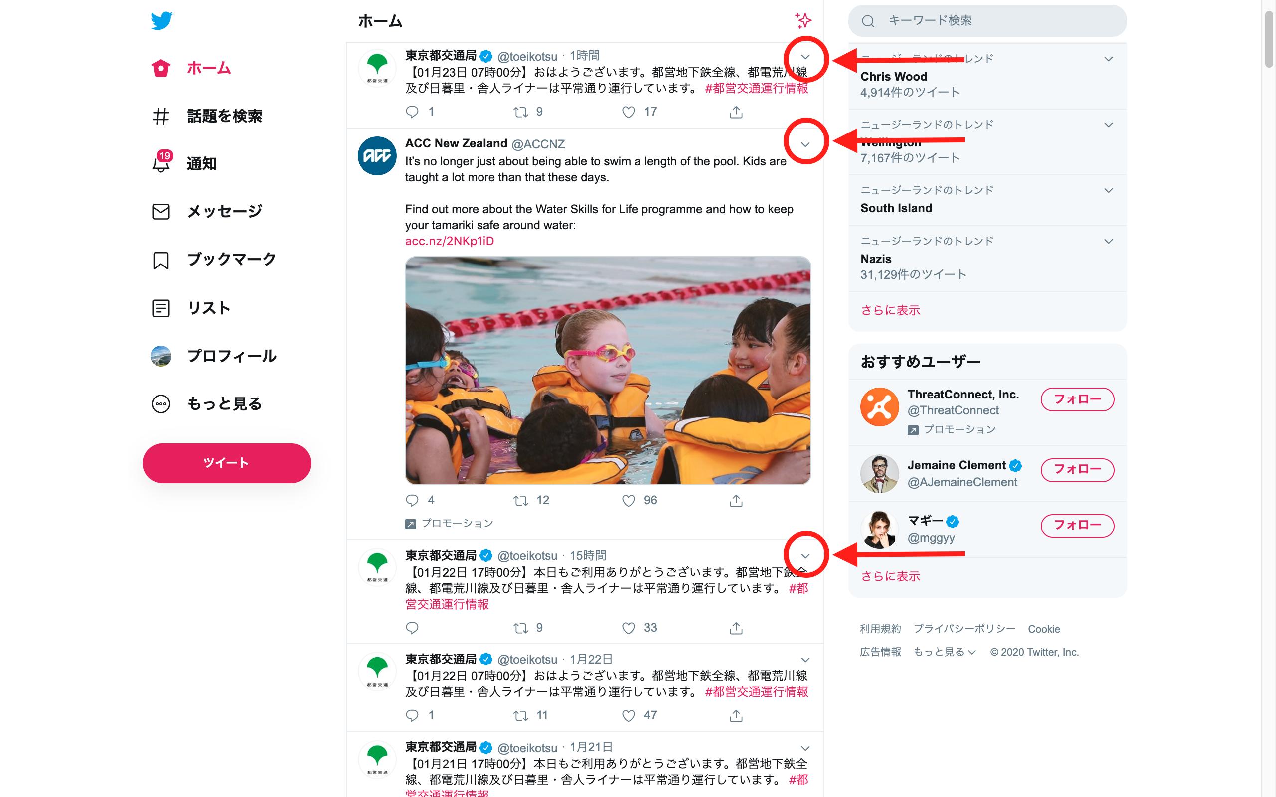 Twitterブラウザ版の通報(報告)方法1