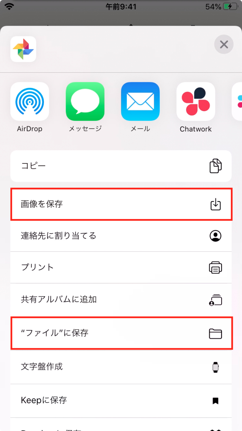 iPhone/iPadの場合