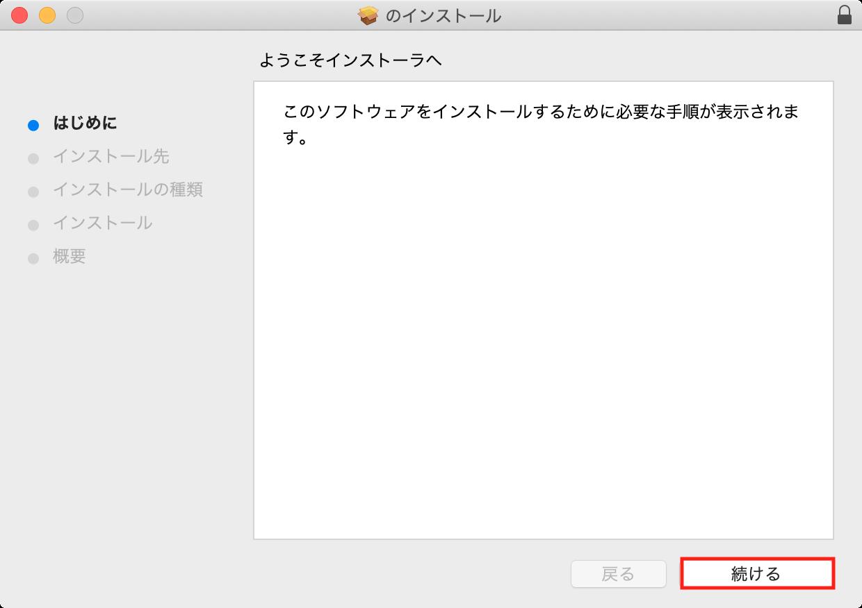「LonelyScreen」のインストール方法
