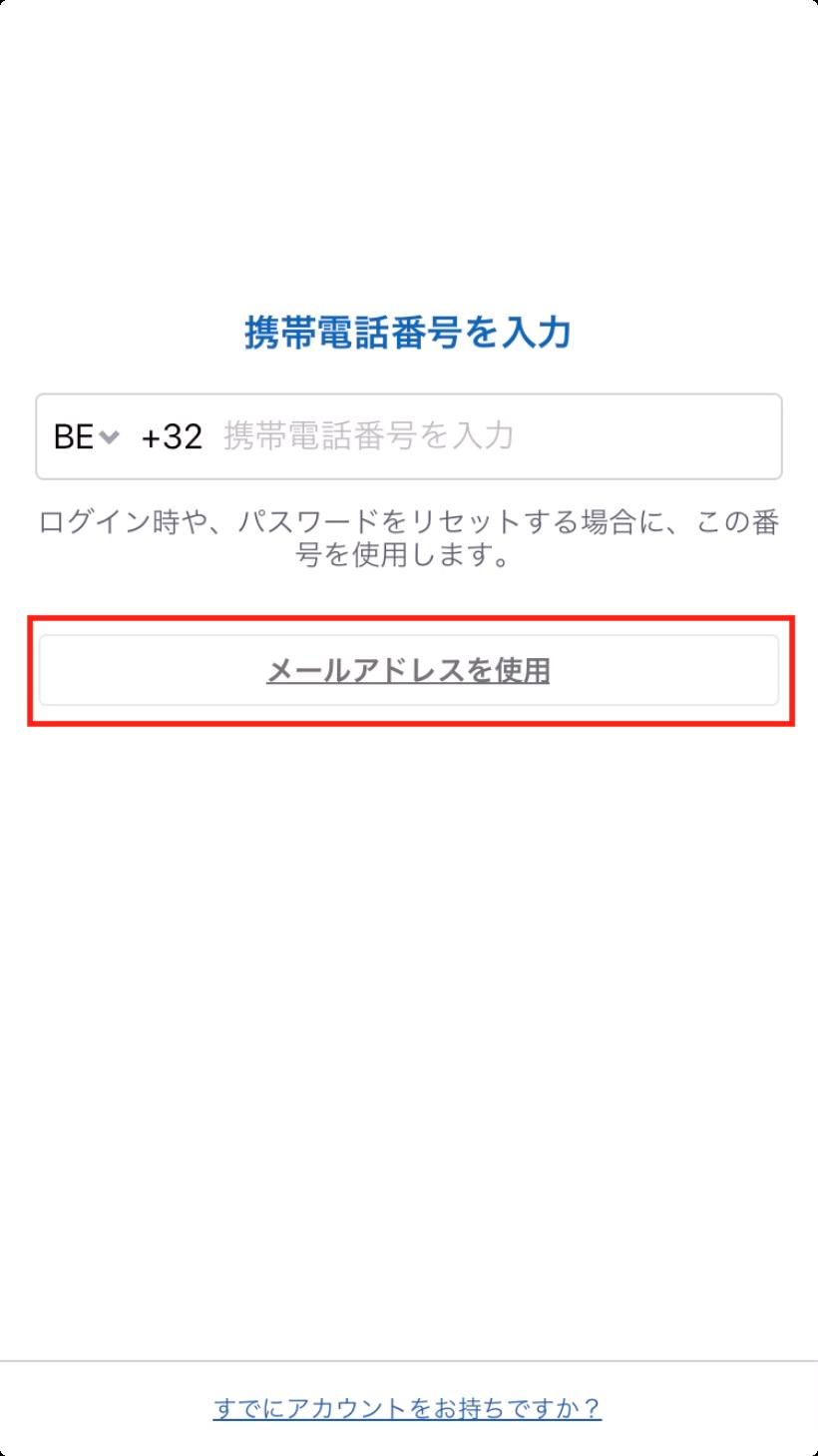Facebook登録方法