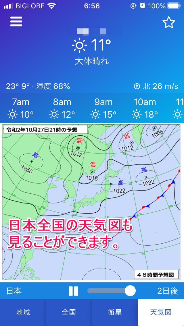 気象庁レーダー-JMA2