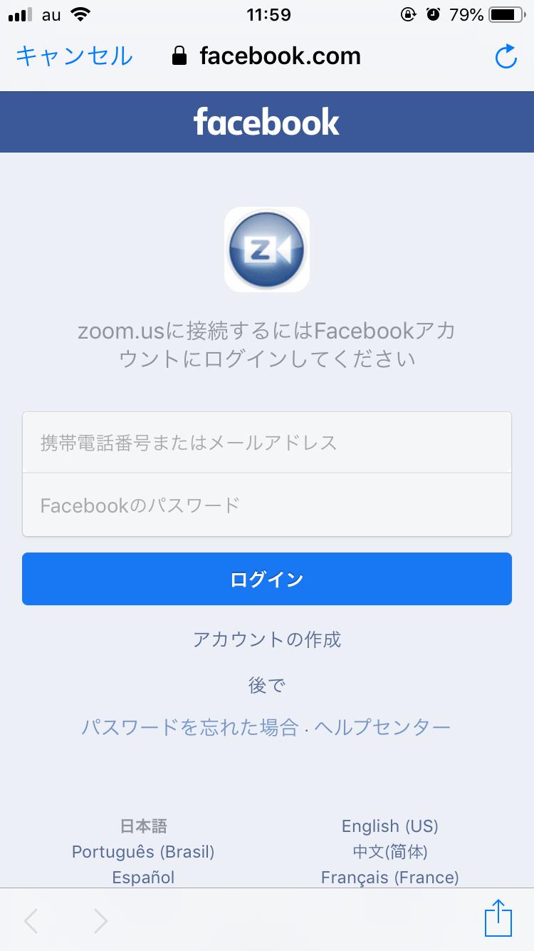 登録時にFacebookでサインアップしないこと!