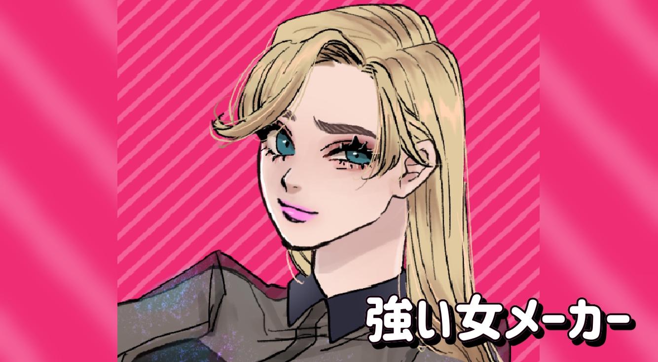 超かわいい💗理想の顔が作れる「強い女メーカー」の作り方🙆🏼作者は誰?