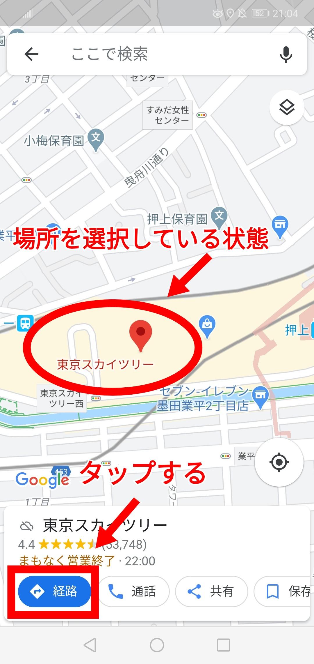 経路検索1