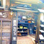 旬の野菜がとってもおいしい!オーガニック古民家カフェ【農民カフェ 下北沢店】