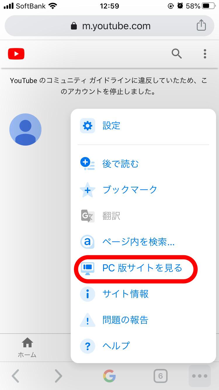 パソコン用サイトを見る