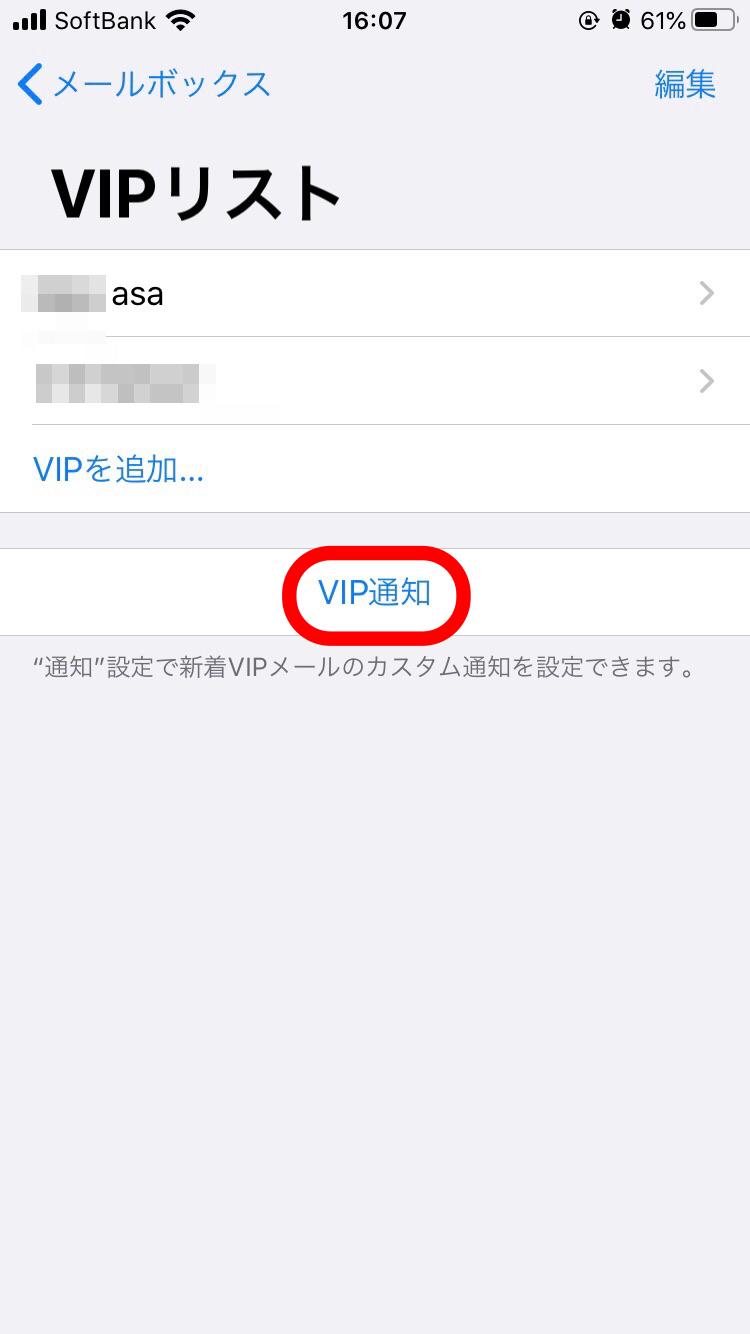 VIP通知