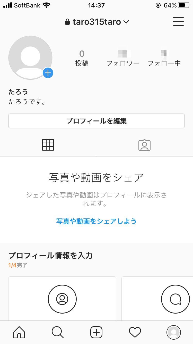 プロフィール変更