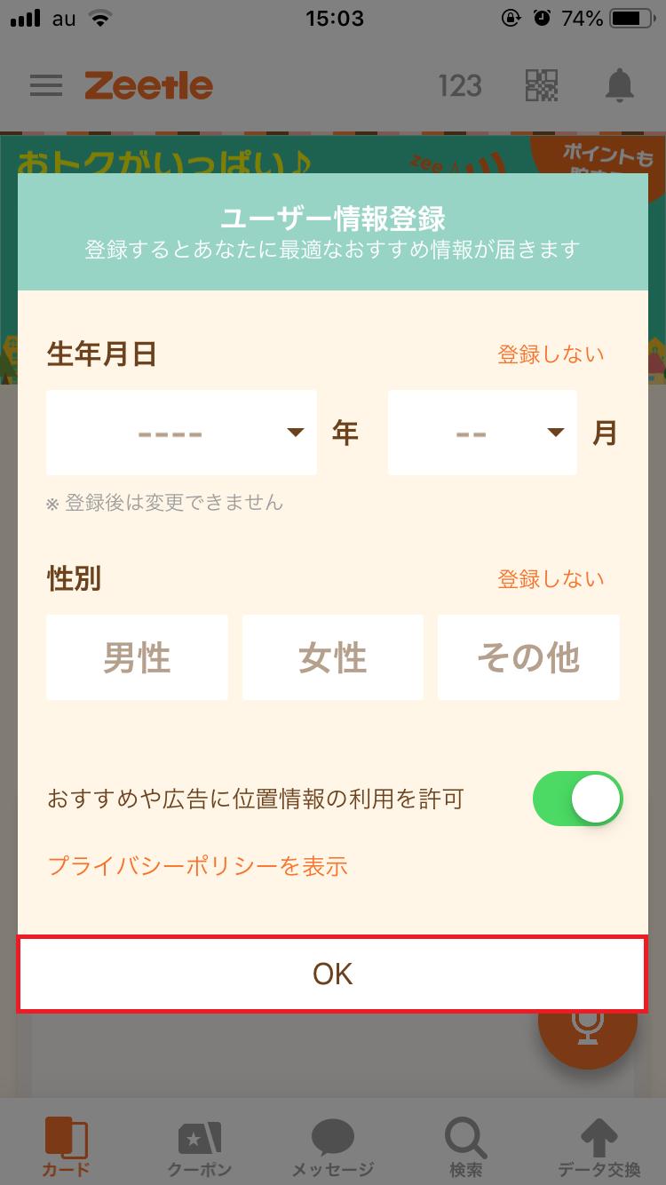 ユーザー情報登録の手順