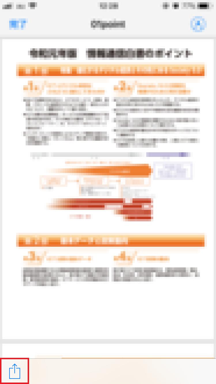 PDF/Wordファイルを送る手順