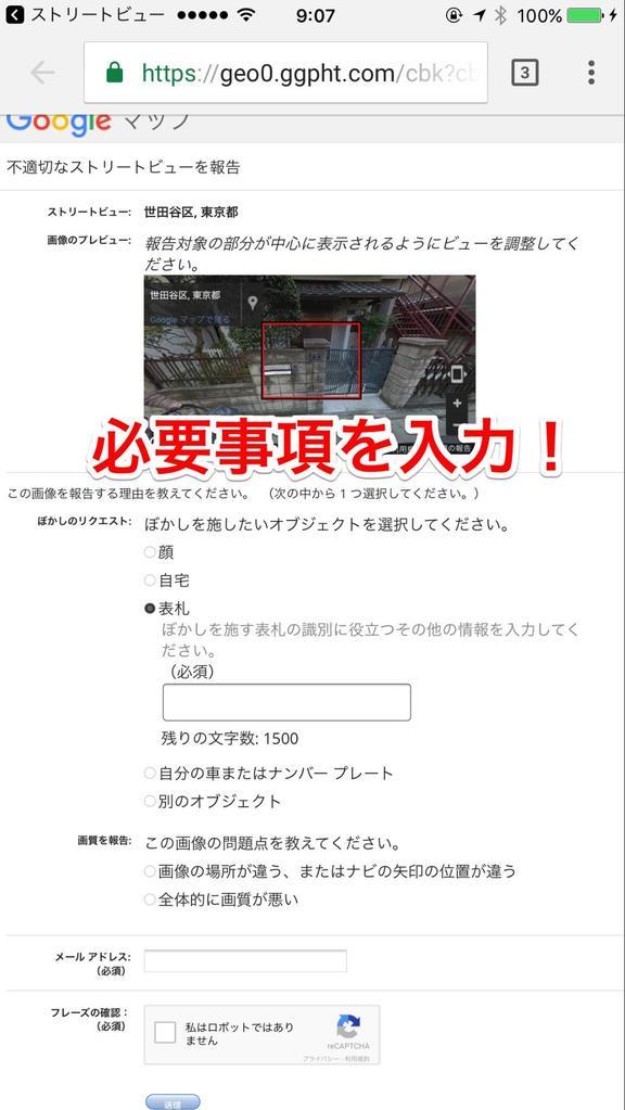 Googleストリートビューの問題報告画面