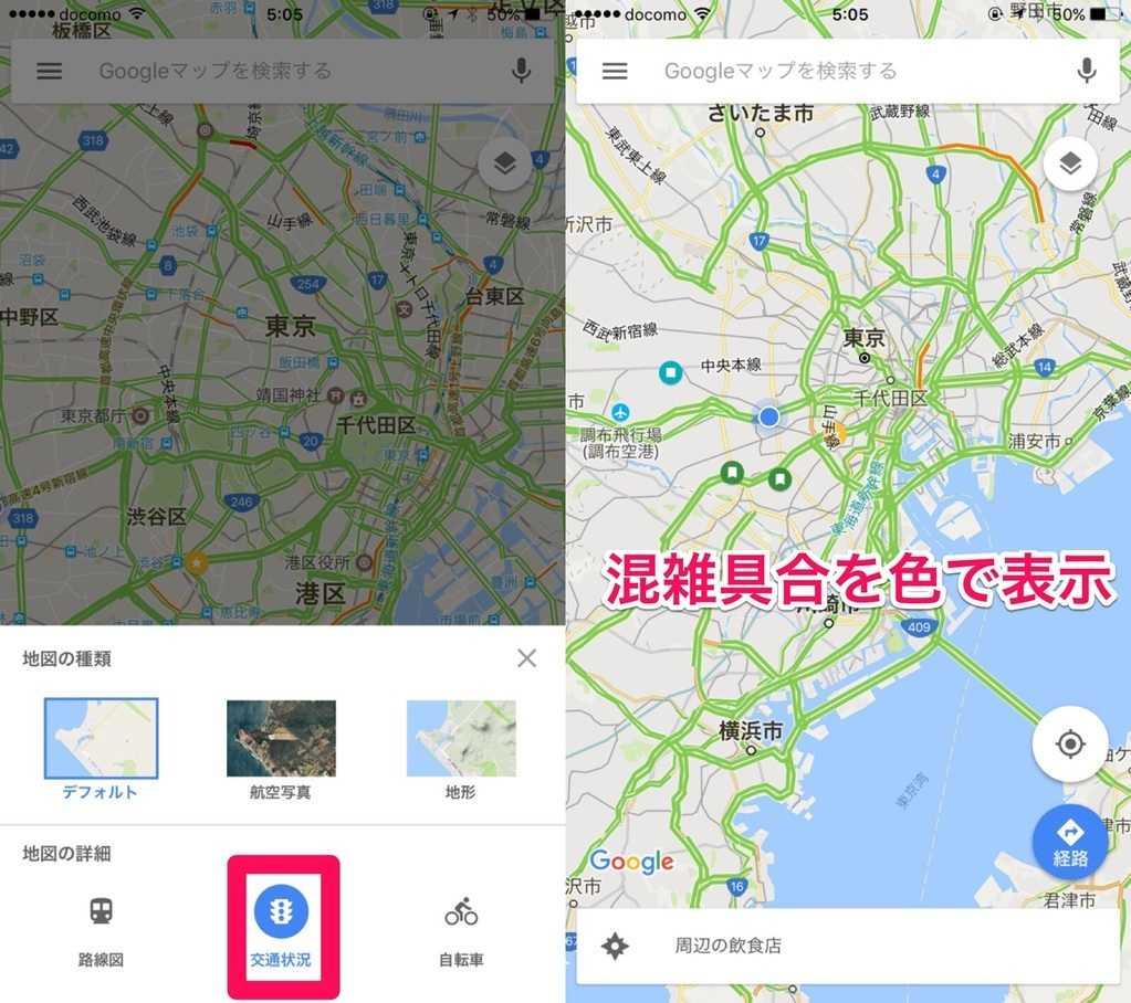 グーグルマップで渋滞を回避する方法