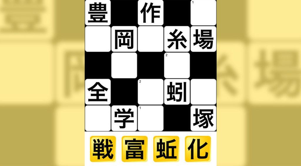 遊びながら漢字や熟語を学ぼう☆たまにちょっぴりマニアック!?【漢字埋めパズル】