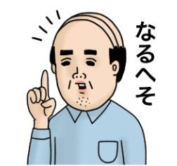 LINEスタンプ「父のつぶやき4【死語、だじゃれ編】」