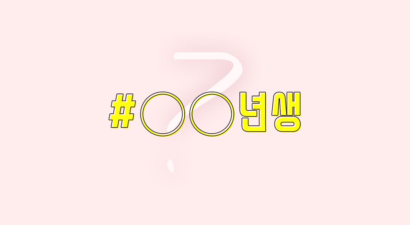 韓国語ハッシュタグ第4弾!同年代の人と繋がろう!【#◯◯년생(◯◯年生まれ)】
