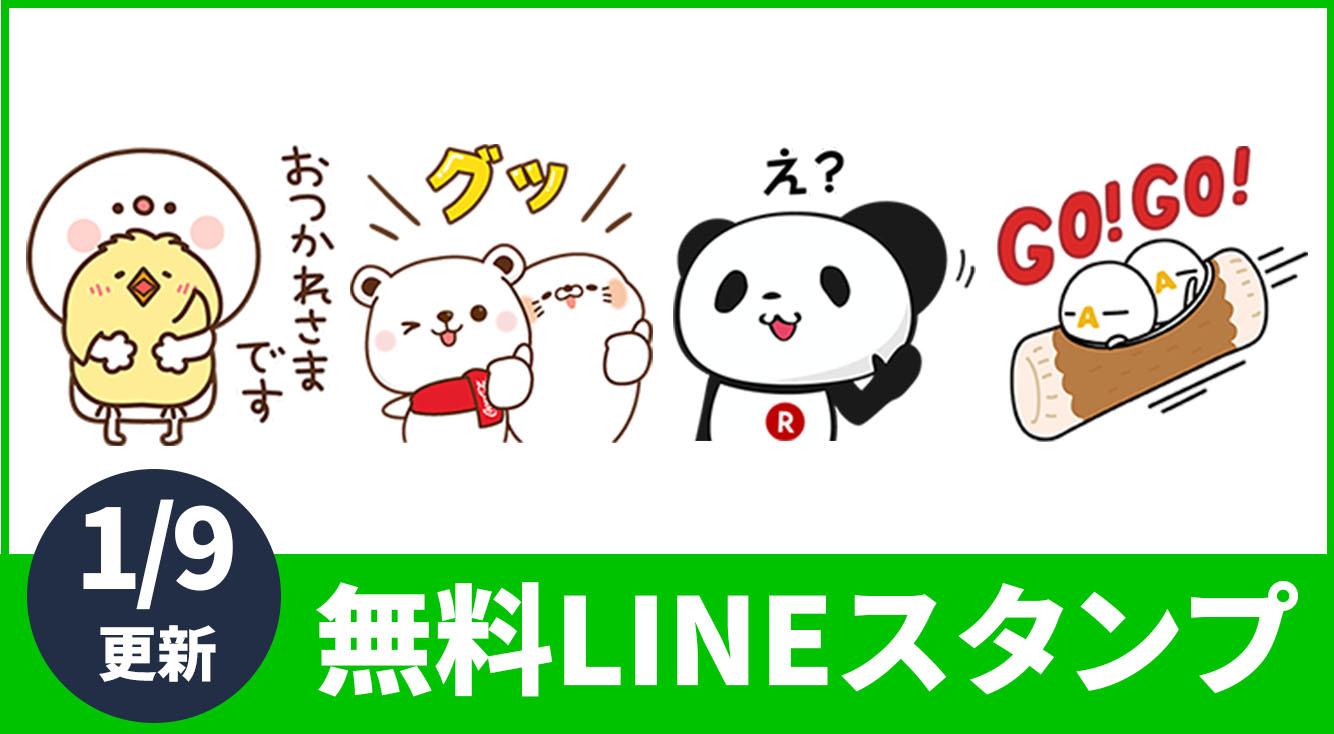 【今週の無料LINEスタンプ】だいふく×ひよこのピ助、CMでお馴染みのお買い物パンダなど♪