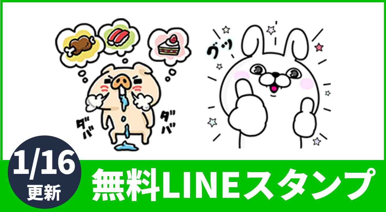 【今週の無料LINEスタンプ】愛しすぎて大好き過ぎる。×LINEデリマ、選べるニュース×うさぎ100%