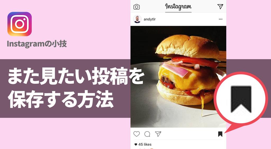 Instagram(インスタ)で「また見たい」投稿を保存しておく方法。