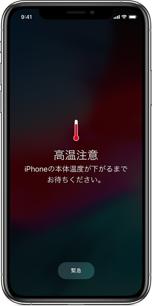 iphone-cool-down