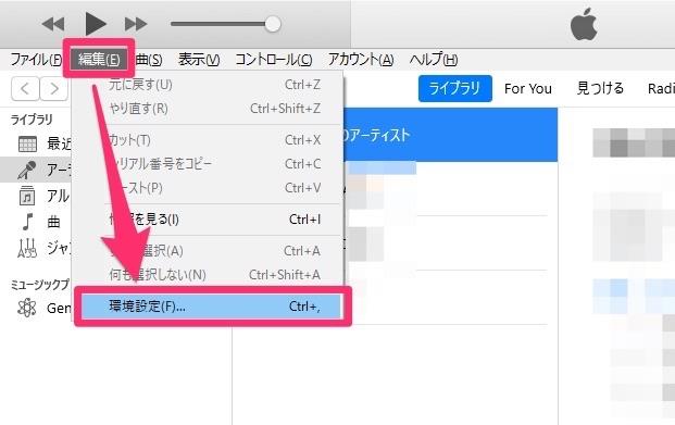 iTunes環境設定