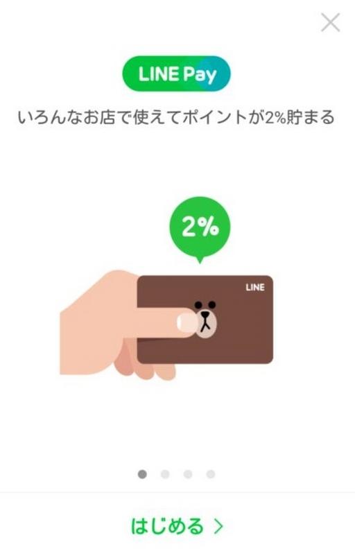 LinePayカードの使い方