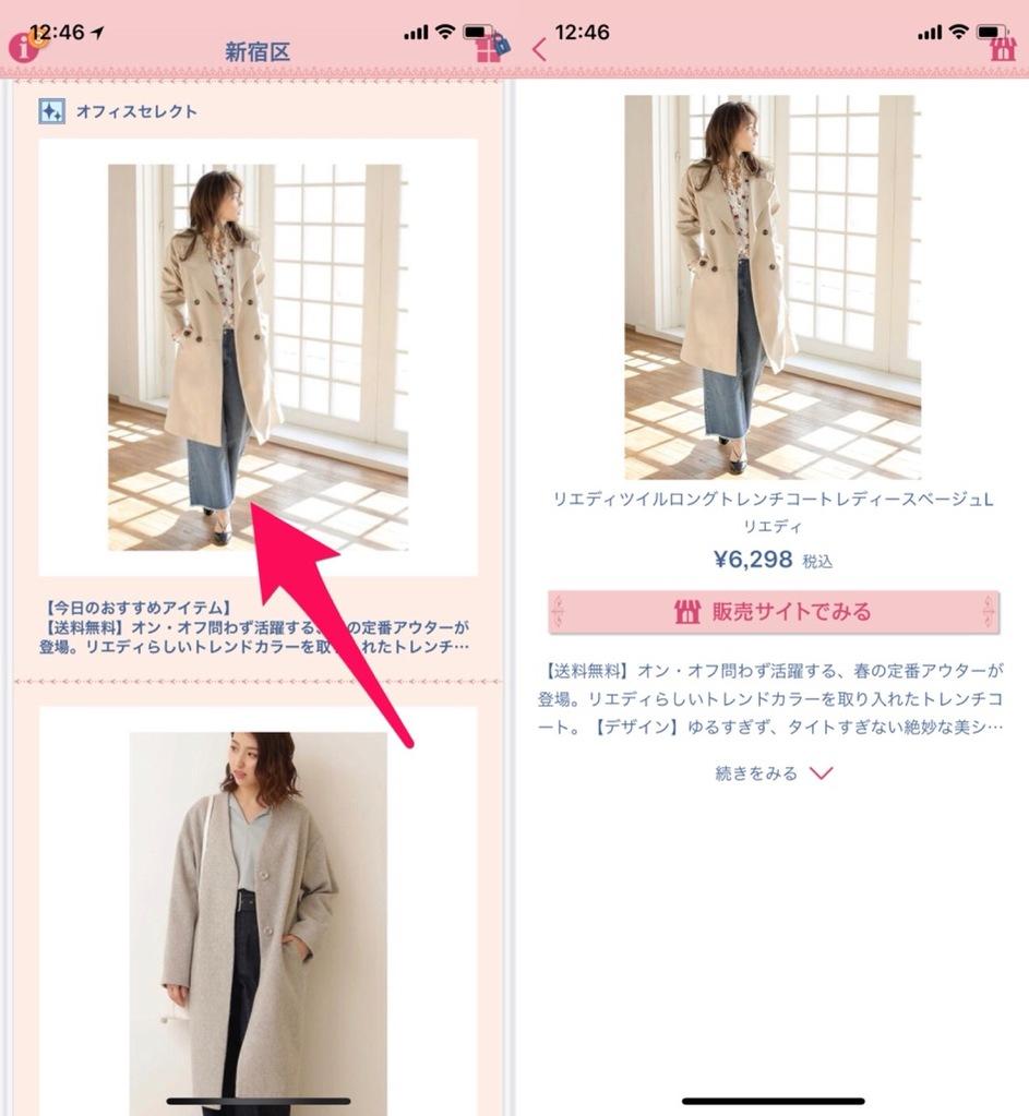 気になる服は画像から販売サイトに行くことで購入できる「おしゃれ天気」