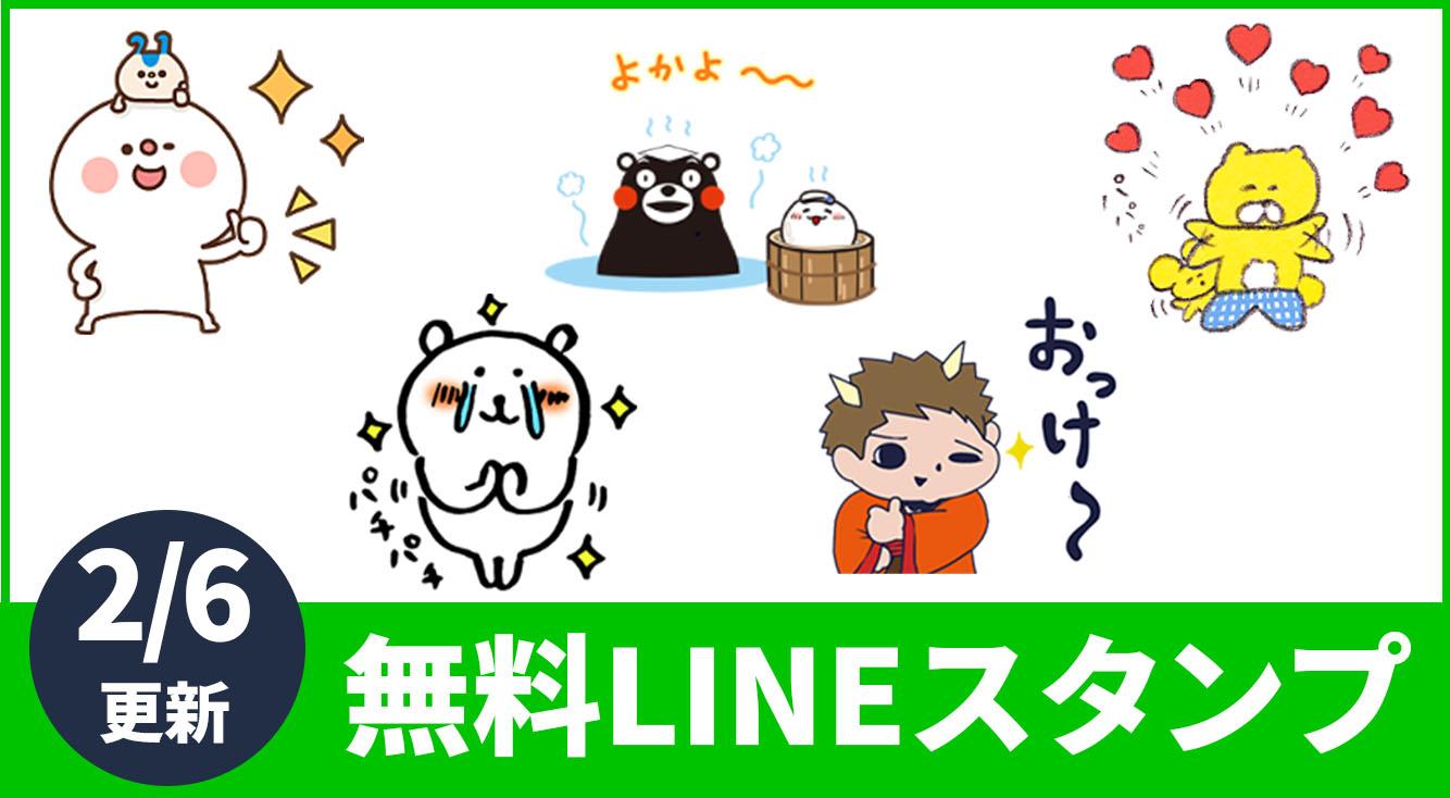 【今週の無料LINEスタンプ】くまいぬといろいろ生き物、三太郎スタンプなど☆