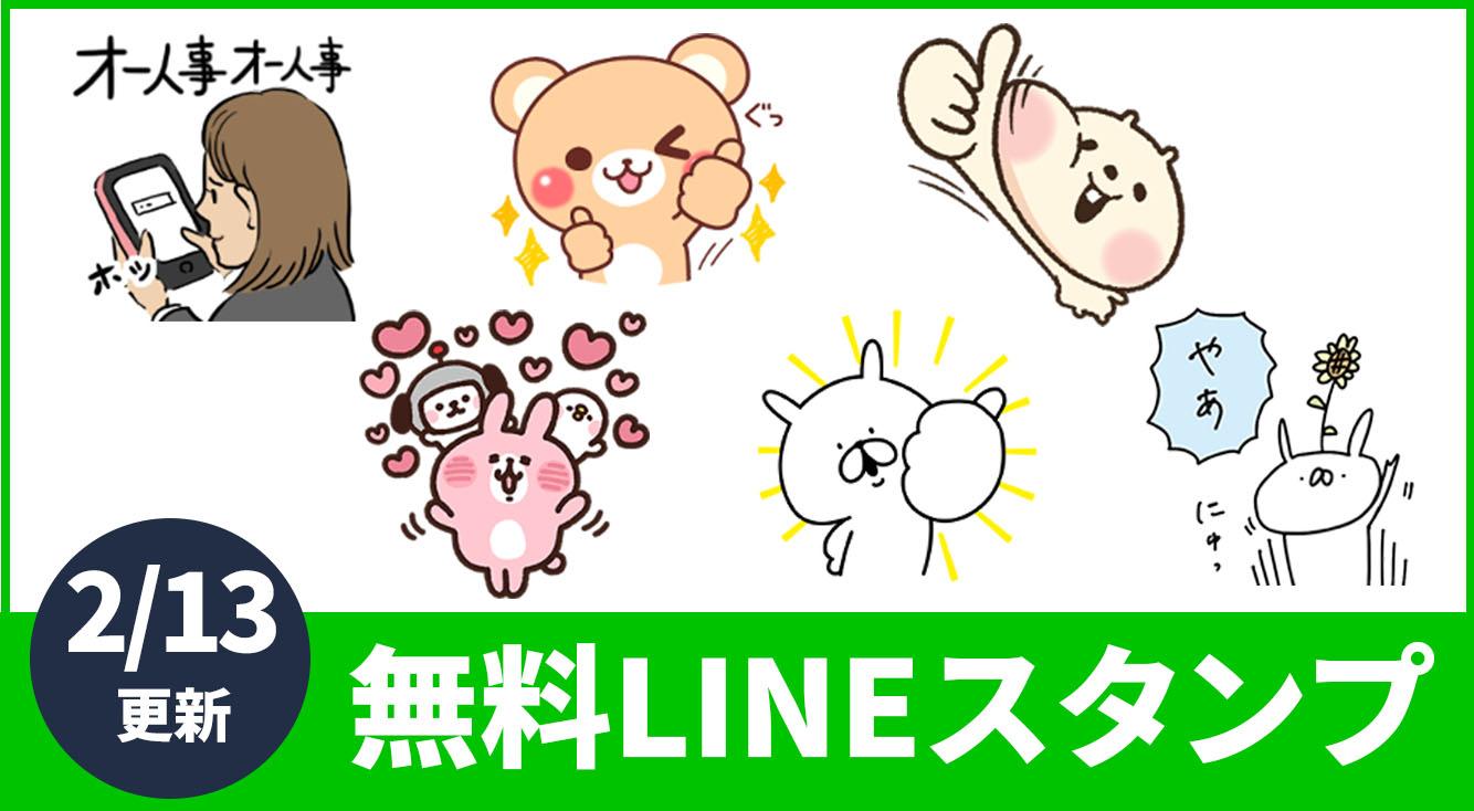 【今週の無料LINEスタンプ】敬語くまさん・ゆるうさぎ・カナヘイなど大人気スタンプ大集合!