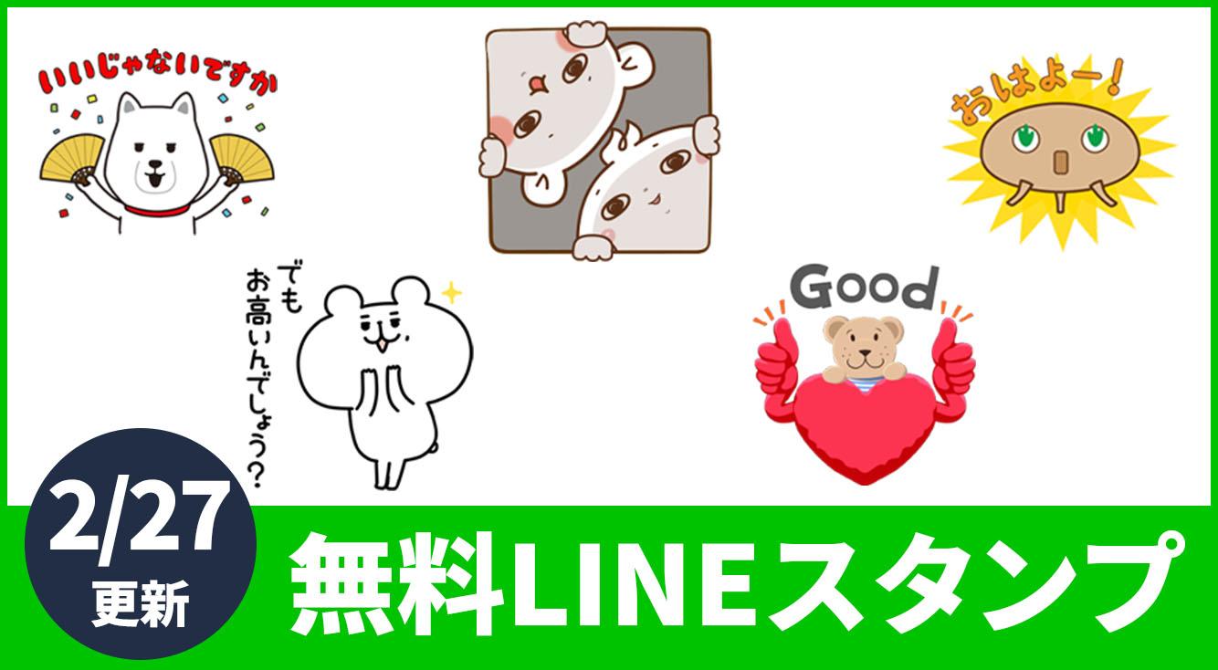 【今週の無料LINEスタンプ】新白戸家ボイス付きスタンプやきこりん、ゆるくまなど☆