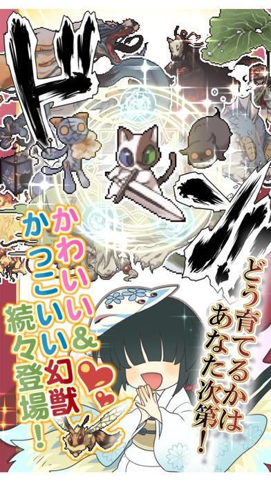 幻獣物語2 レベルアップ