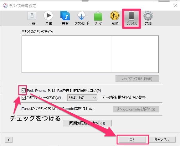iTunes同期しない