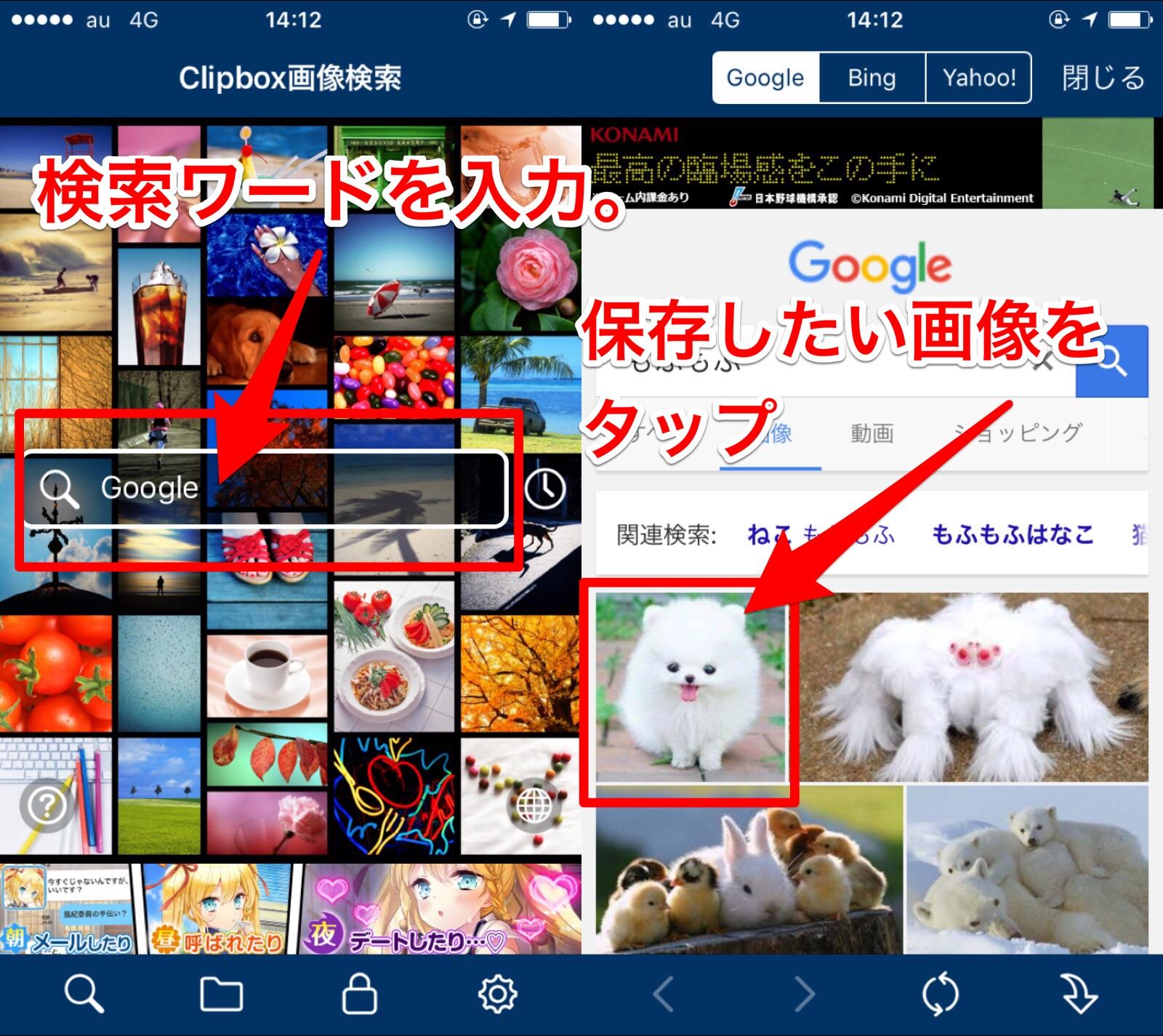iPhoneの画像検索保存方法